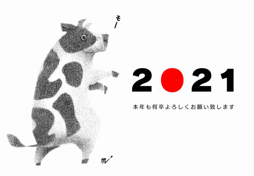 2021 丑年 年賀状